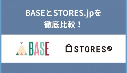 2019年最新!BASEとSTORES.jpを徹底的に比較!