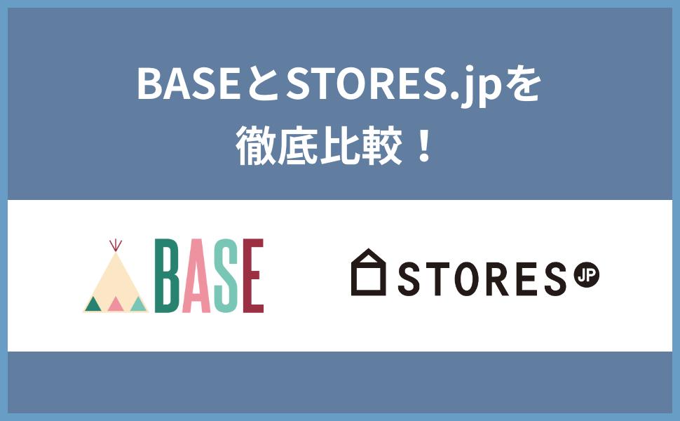 2018年最新 baseとstores jpを徹底的に比較 make web sites