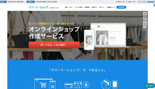 STORES.jpとカラーミーショップを徹底比較!手数料やデザイン、機能など