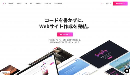 オリジナルデザインのホームページが簡単に!STUDIOとはどんなツール?