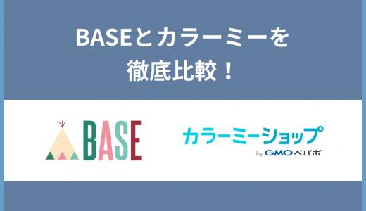 BASEとカラーミーショップを徹底比較!本当に使いやすいのはどっち?
