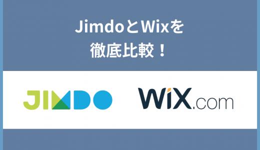 【2018年最新】JimdoとWixを項目ごとに徹底比較!違いをしっかり押さえておこう