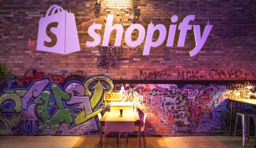 【一番オススメ】2019年からはShopifyでネットショップを作ろう
