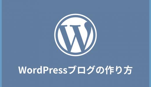 初心者向け!WordPressでブログを公開する全手順を徹底解説!