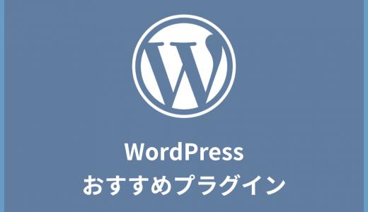 2019年版!WordPressのおすすめプラグインまとめ