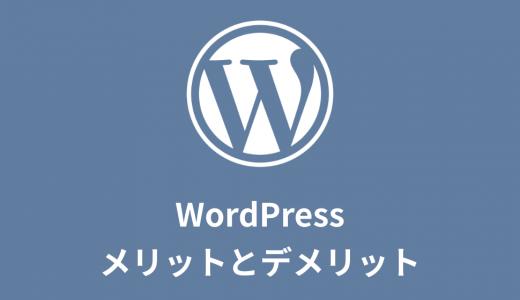 WordPressでブログを作るメリットとデメリット