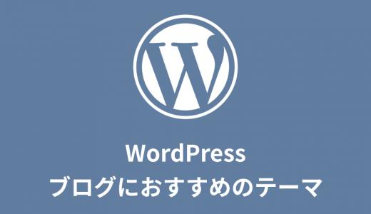 SEOに強い!ブログにおすすめの人気WordPressテーマまとめ