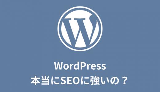 WordPressがSEOに強いと言うのは半分合っていて半分間違っています。