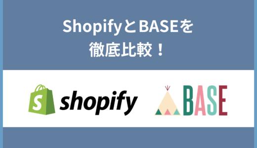 ShopifyとBASEを徹底比較!手数料やデザイン、機能など