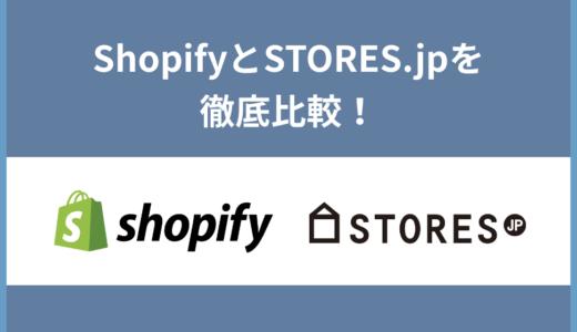 ShopifyとSTORES.jpを徹底比較!おすすめはどっち?