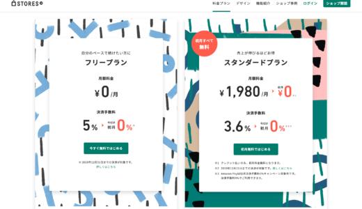 STORES.jpで決済手数料が0%になるキャンペーン実施中!