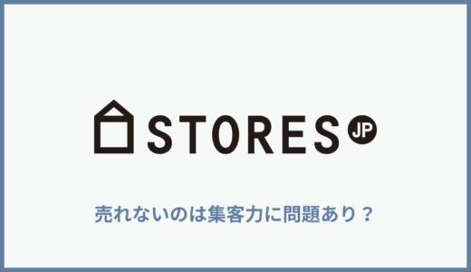 「STORES.jpは売れない」は集客力に問題あり?具体的な対策とは