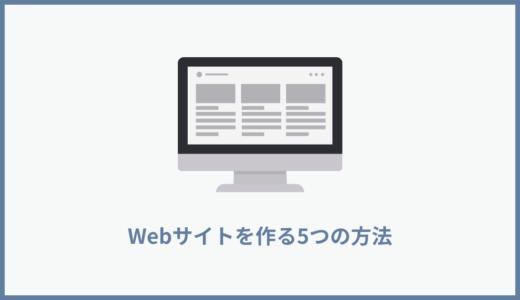 【初心者でも簡単!】Webサイトを作る「5つ」の方法【ホームページも】