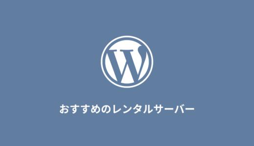 【2019年版】WordPressにおすすめのレンタルサーバーはこれだ!