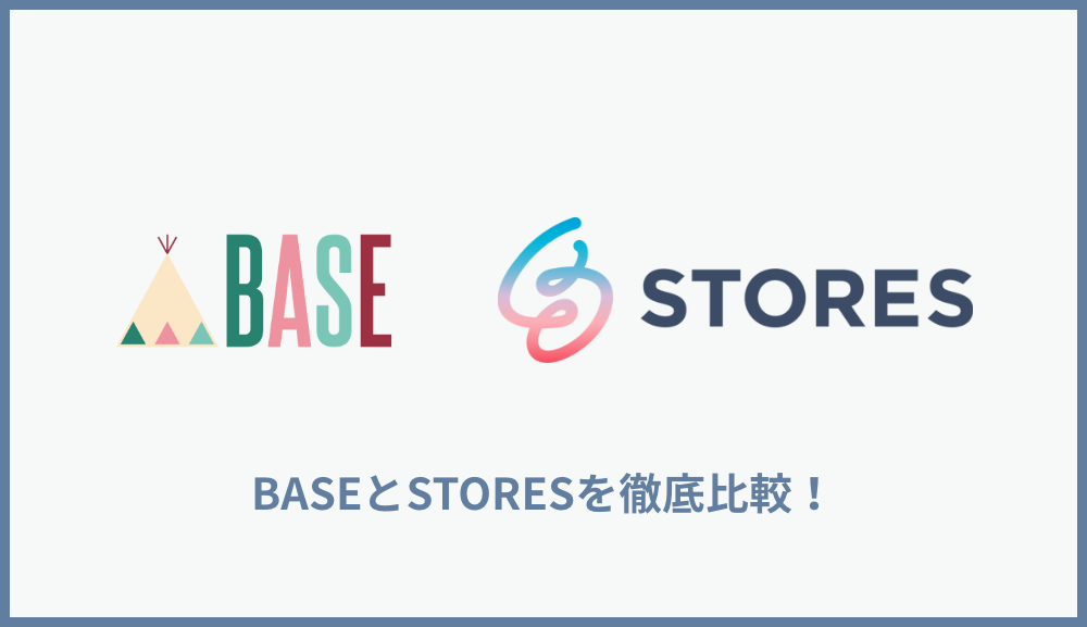 base stores 手数料