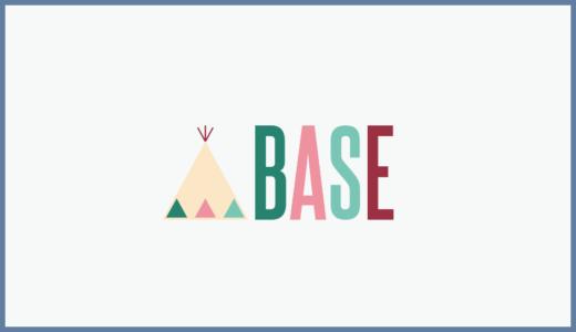 【2020年版】BASEの評判や特徴・人気の理由をまとめました