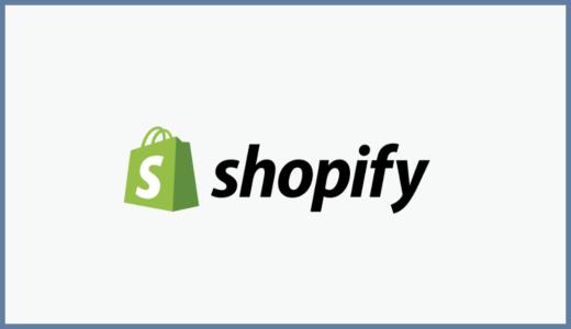 これからネットショップを作るならShopifyが一番おすすめ!【2020年最新】