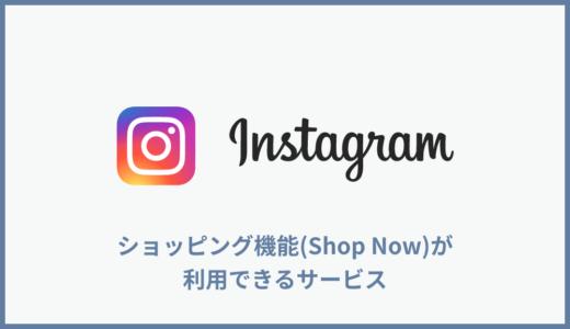 Instagramのショッピング機能(Shop Now)が利用できるネットショップ開業サービスとは?