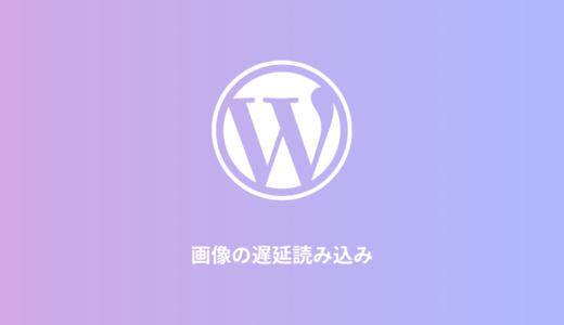WordPressの画像遅延読み込みなら「a3 Lazy Load」がおすすめ!